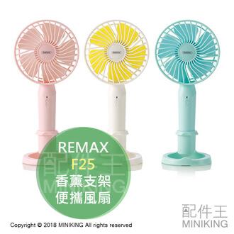 Quạt mini cầm tay có giá đỡ Remax F25-
